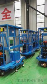 铝合金液压升降台垂直高空维修机械厂家启运直销