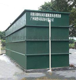 垃圾压缩站垃圾转运站压滤液一体化全自动污水处理设备