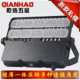 乾浩五金LED投光灯外壳套件100W泛光灯外壳套件