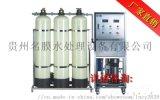 贵州反渗透纯水设备 贵阳反渗透纯水设备