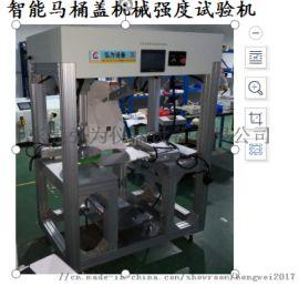 马桶盖一体机智能坐便器的机械强度测试