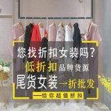 廣州女裝批發棗強唯衆良品電話折扣品牌女裝皮草女裝棉麻