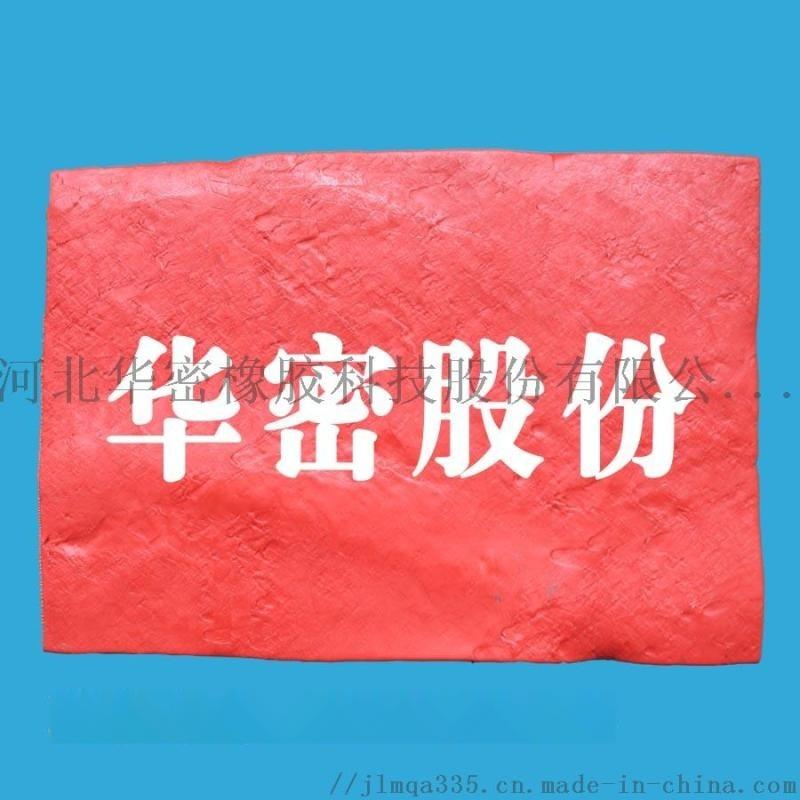 丁腈橡膠廠家銷售 河北華密丁腈膠產地現貨報價
