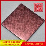 201天使纹紫铜金抗指纹不锈钢酒店装饰板