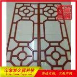 廠家定製轉印紅木紋金屬屏風 複式木紋仿古屏風