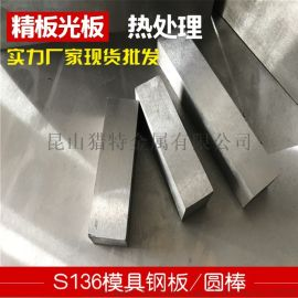 供应一胜百s136h高耐腐蚀特殊模具钢材