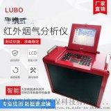 LB-3010红外烟气分析仪?