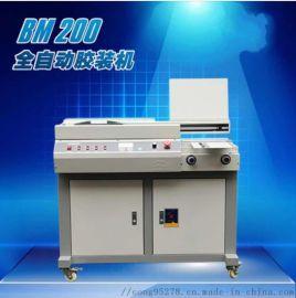 武汉明月 BM200全自动无线胶装机