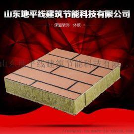 真金板水包沙保温装饰板
