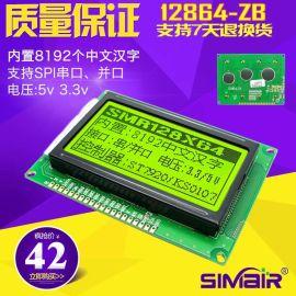12864SPI串口点阵屏3.3v