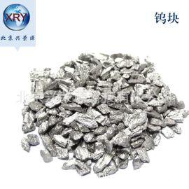 钨块金属钨高纯钨粒钨条W99.95% 纯钨助熔剂
