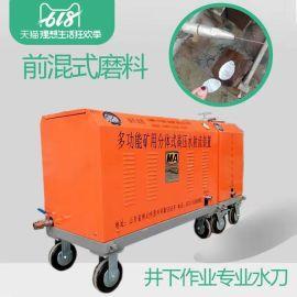 快捷安全高效油罐水切割机 化工水切割机