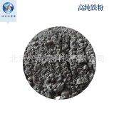 高纯铁粉99.9%200目金属纳米铁粉还原超细铁粉