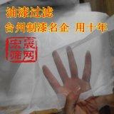 尼龍網紗120目1米寬底漆過濾網 油漆過濾網 塗料過濾網
