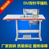 星驰牌4420DU双针车 沙发皮革厂工业缝纫机