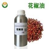 供應天然植物香料油 花椒油 麻椒油調味精油 熱感精油 花椒精油
