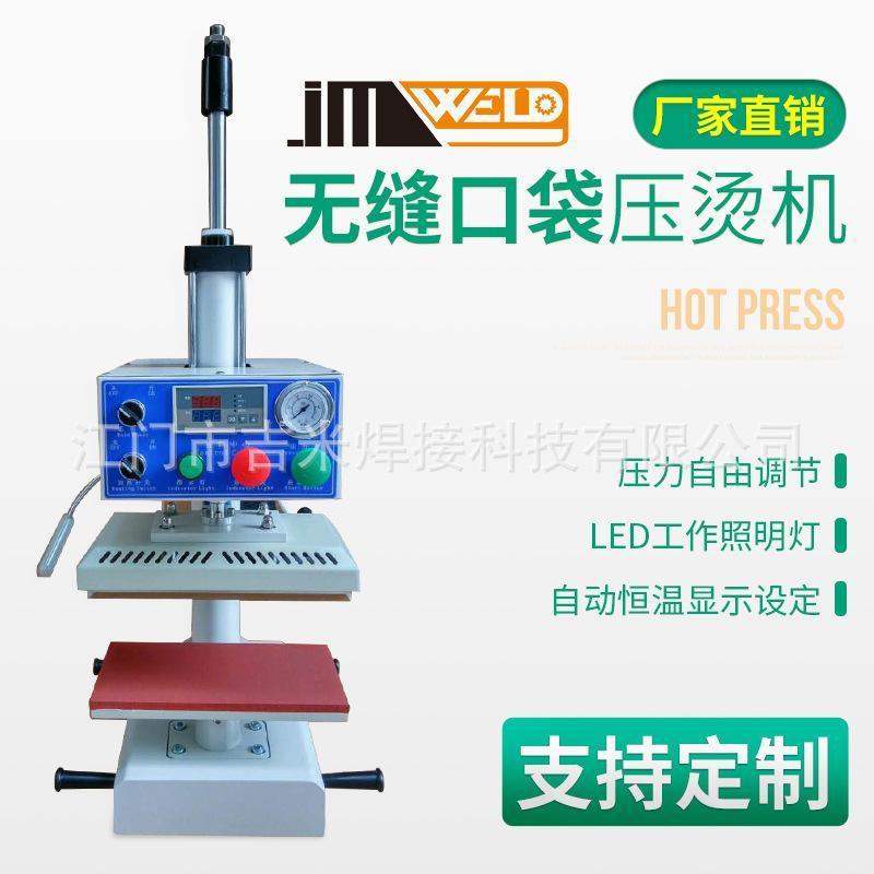 厂家直销JM-315自动热压机 自动无缝热压机 热转印粘合机