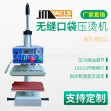 廠家直銷JM-315自動熱壓機 自動無縫熱壓機 熱轉印粘合機