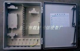 SMC光缆分线箱(12芯24芯48芯)