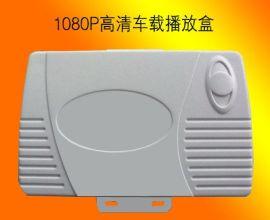 车载1080P高清多媒体播放盒