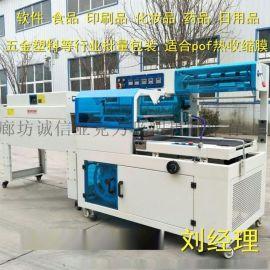 纸盒热收缩包装机 全自动L型封切机流水线 厂家