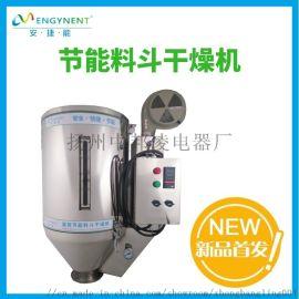 青岛供应塑胶干燥机 注塑机塑胶料料斗式节能干燥机