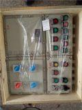 BXMD铝合金防爆配电箱定做