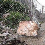 山体崩塌拦截落石柔性边坡主动防护挂网直接生产厂家