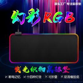 厂家供应环保橡胶RGB大号游戏七彩发光鼠标垫