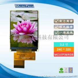 3.2寸TFT LCD显示屏 模组