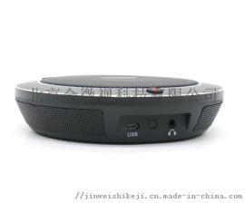 金微视高清视频会议电话/USB全向麦克风JWS10MS
