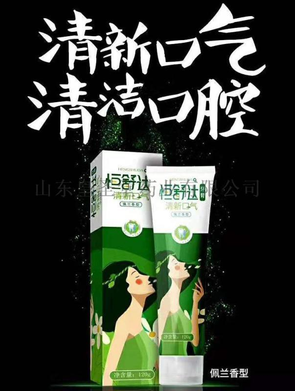 牙膏源头工厂,oem香型牙膏 薄荷牙膏加工,清新口气