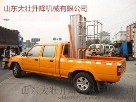 车载式升降机 车载式铝合金升降机 **大壮升降机械有限公司