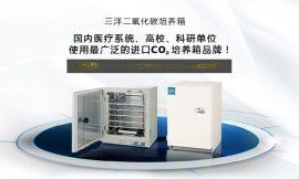 三洋MCO-5AC二氧化碳培养箱