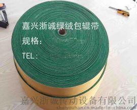 背胶绿绒布