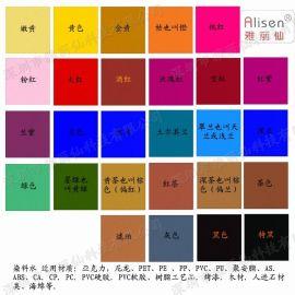 Alisen 热销染花专用染料色卡图