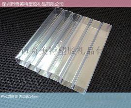 深圳厂家生产PVC透明方管 包装管 内径14mm