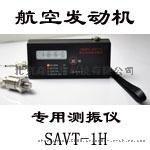SAVT-1H 航空发动机专用测振仪