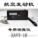 SAVT-1H 航空發動機專用測振儀