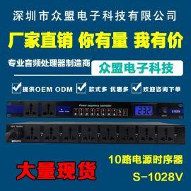 厂家直销 10路电源时序器 带电压显示万能插座保护控制器 S-1028V