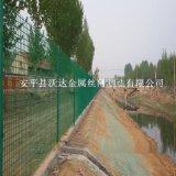 铁丝网围栏 钢网围栏 河道安全护网