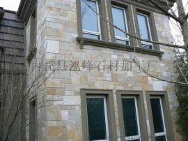 供应厂家直销黄木纹板岩蘑菇石 园林石 面包石 外墙砖 价格优惠