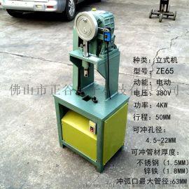 金属管材冲孔机-解放劳动力-立式电动冲孔冲弧机