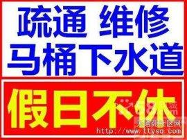 天津河东区疏通下水道,专业管道疏通维修