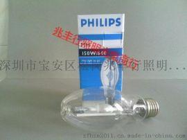 飞利浦MH-150W/640金属卤化物灯泡 泡型金卤灯150W金卤灯