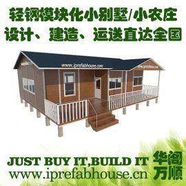 拼装式钢构野外餐饮别墅房屋 可提供设计图纸 自带仿真木屋外观