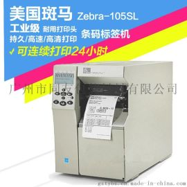 原装正品 ZEBRA斑马条码打印机 斑马105SL工业型打码机 专业售后