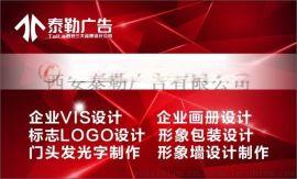 陕西期刊杂志设计印刷丨西安环境导视设计制作丨泰勒品牌店面设计