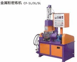 高性能金属粉密炼机/实验金属粉密炼机