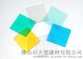 彩色透明颗粒PC耐力板PC平板阳光板